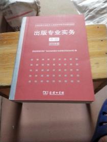 出版专业实务·中级(2015年版)