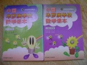 中国华罗庚学校数学课本:五年级.六年级两册
