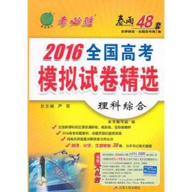 (2015秋)新考纲高考模拟试卷精选 综合理科 全国  9787214132475  江苏人民出版社