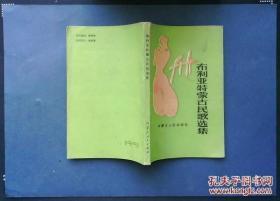 布利亚特蒙古民歌选集 特?巴图德力格尔收集记录 内蒙古人民出版社 1987年一版一印 3385册