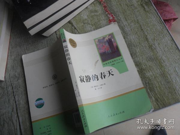 名著阅读课程化丛书 寂静的春天 八年级上册