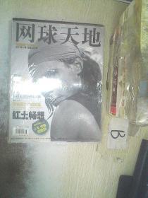 网球天地2007 6   .
