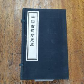 中国古词珍藏本