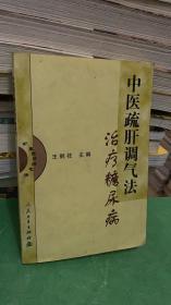 中医疏肝调气法治疗糖尿病 /王钢柱 主编 / 人民卫生出版社9787117046138