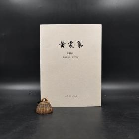 黄裳集·译文卷一《莫洛博士岛  数学与你》毛边本,赠刘运来设计编号宣纸藏书票一枚(布面精装,一版一印)