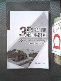 3D打印项目教程