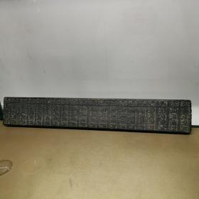 清代老字号印版复盛张记木雕印板古玩木器杂项收藏文字木制印模板