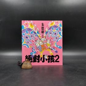 台湾时报版 朱德庸《绝对小孩2(经典回归版)》