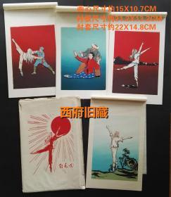 文革时期白毛女工艺画,苏州非物质文化遗产通草工艺,色彩造型精美,4张一套带封套