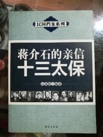 《蒋介石的亲信十三太保》