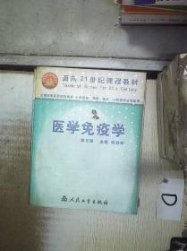 医学免疫学(第三版)''