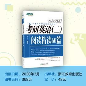 2021 考研英语(二)阅读精读60篇