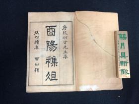 正续酉阳杂俎 全5册 上海文瑞楼 民国石印