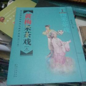 荆楚文库·湖北省非物质文化遗产丛书 黄梅釆茶戏 上