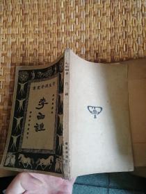 李白诗 民国十七年初版送个书签