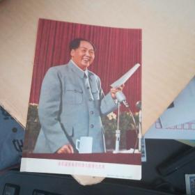 我们最敬爱的伟大领袖毛主席(宣传画)32开