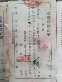 1955年定期存款存单