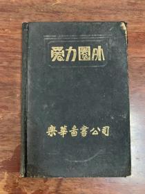 张资平《爱力圈外》(精装,乐华图书公司1929年初版,缺版权页)