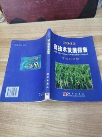 《2005高技术发展报告》I4