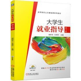 大学生就业指导第3版