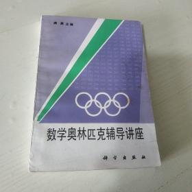 数学奥林匹克辅导讲座
