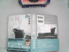 日文書一本 精裝 海賊男 下