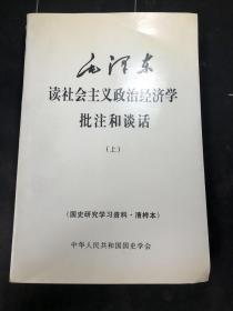 毛泽东读社会主义政治经济学批注和谈话【上册】【国史研究学习资料.清样本】