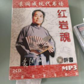 2CD:红岩魂 袁阔成评书 mp3版 未开封(精品光盘编号1096)