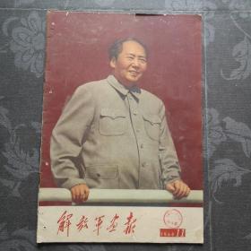 解放军画报1968年11