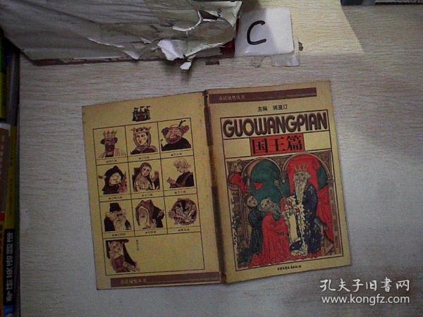 童话城堡丛书.国王篇