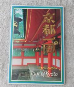 日本明信片 京都一周 (11张)