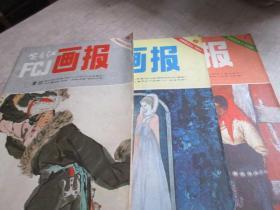 富春江画报1983年1、4、6(3本合售)