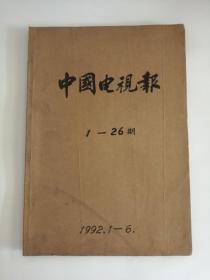 中国电视报(1992年)1——26期0008