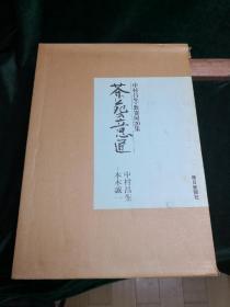 中村昌生 数寄屋20集 茶苑的意匠 每日新闻社 日文原版