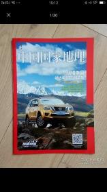 期刊   中国国家地理