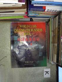 环球商务英语 第1册