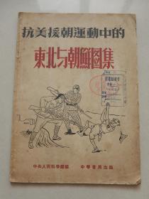 1951年 少见地图《抗美援朝运动中的东北与朝鲜图集》