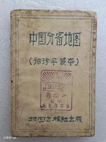 中国分省地图(袖珍平装本)