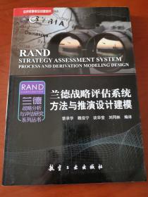 世界军事前沿问题研究·兰德战略分析与评估研究系列丛书:兰德战略评估系统方法与推演设计建模