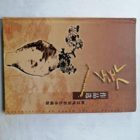八大山人作品选 邮票纯银彩色珍藏版