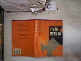 大学管理类教材丛书:市场营销学