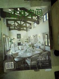 室内公共空间 别墅里的梦 2011年10月第5期 。 .