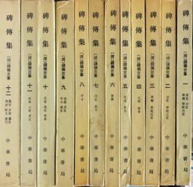 《碑传集》全12册,1993年1版1印,印数1100册