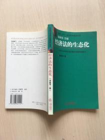 经济法的生态化:经济与环境协调发展的法律机制探讨