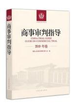 商事审判指导(2019年卷)