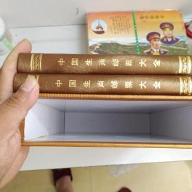 中国生肖邮票大全《大张》含1980年猴票纪念版一张