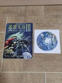 正版电脑游戏光盘   魔法门之英雄无敌3