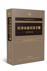 民事办案实用手册(修订第五版)