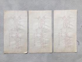 4082 民国临颂壶文 口寿字 玉扣信札纸 共3张 价360元
