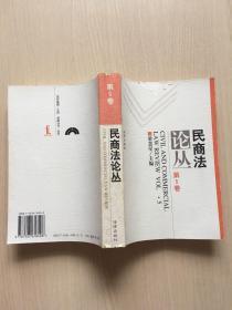 民商法论丛(第5卷)